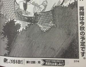 만화가 '아이다 유우'씨의 작품 '1518!'이 올 가을까지..