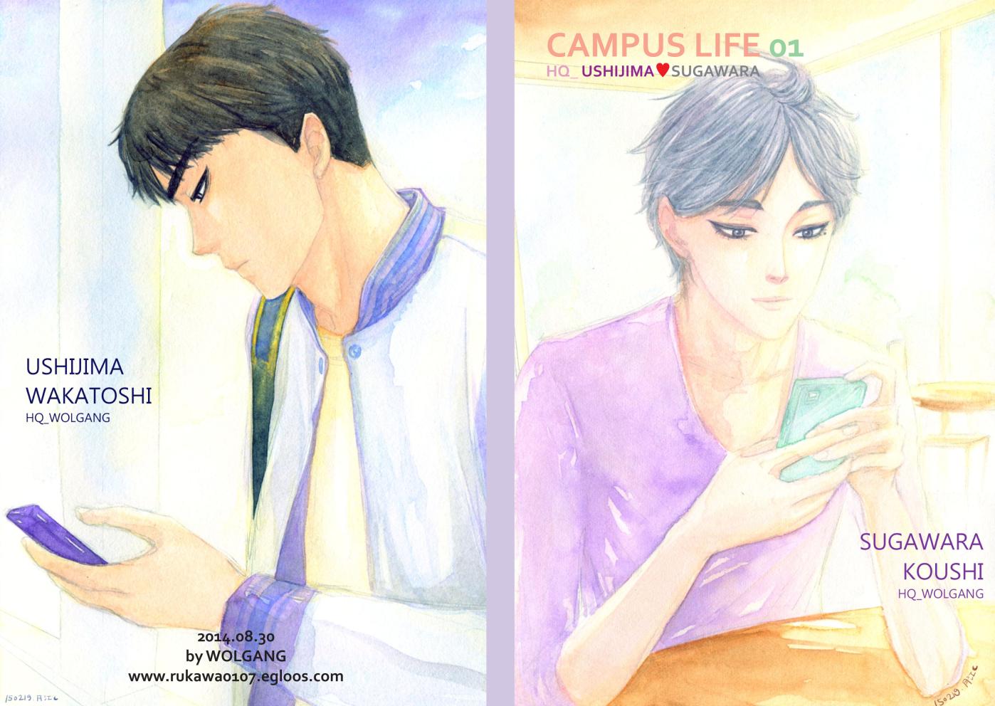 [우시스가]CAMPUS LIFE.01-15금 카피북