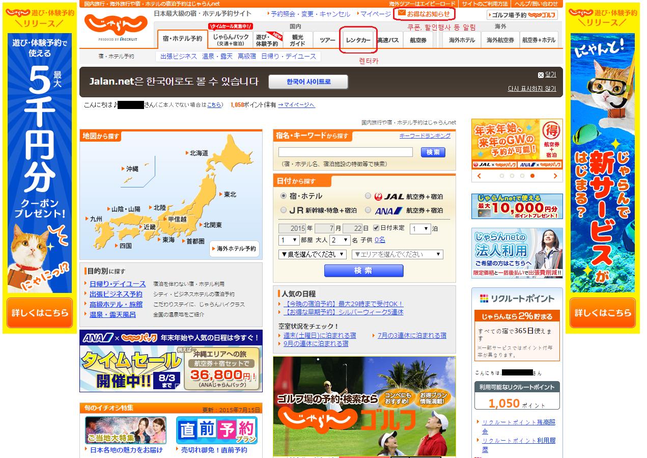 [정보] 쟈란넷에서 일본 렌터카 예약 방법
