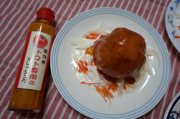 일본 함박스테이크 전문점 동양정 토마토샐러드 ..