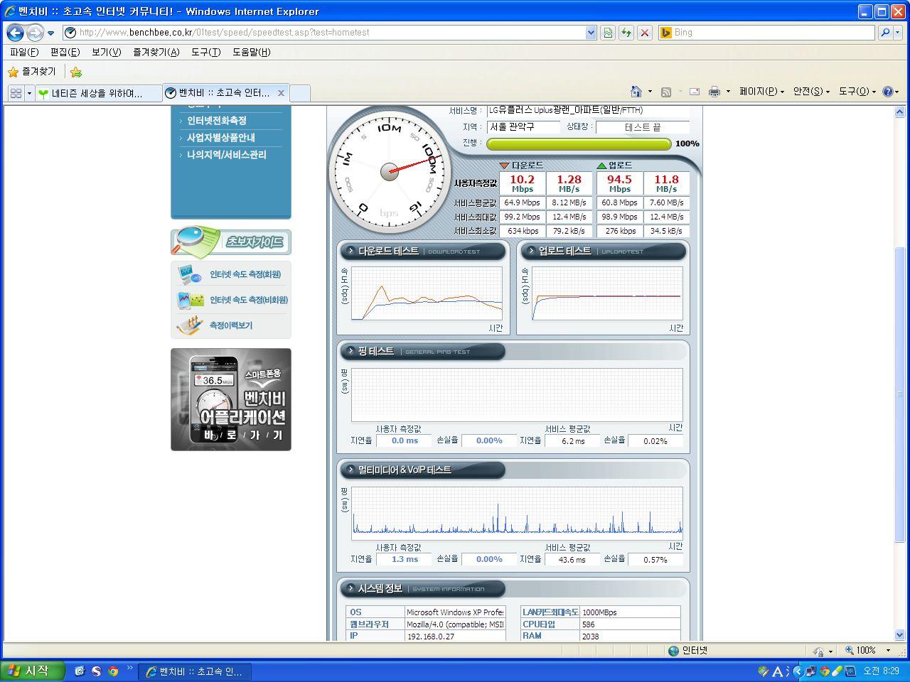 U+ 광랜 인터넷 속도가 동일 회선에서 FX4100과 셀..