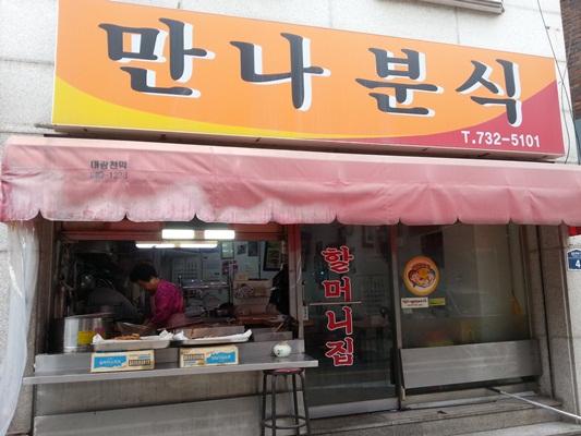서촌의 오래된 맛집, 만나분식