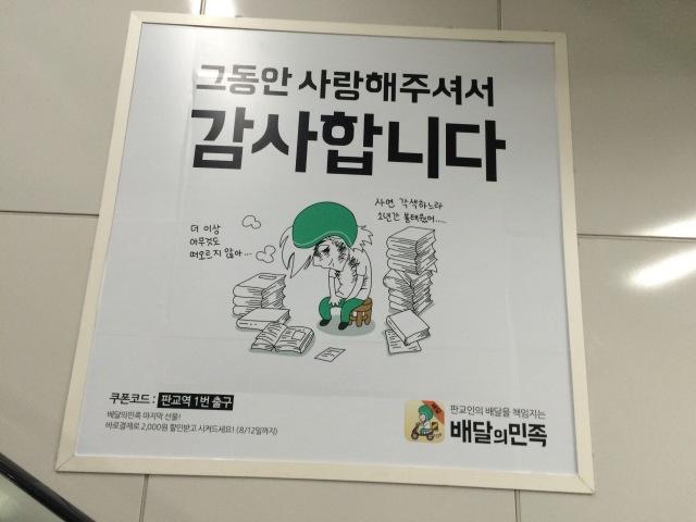 신분당선 판교역의 배달의 민족 광고 (2015.08) 굳..