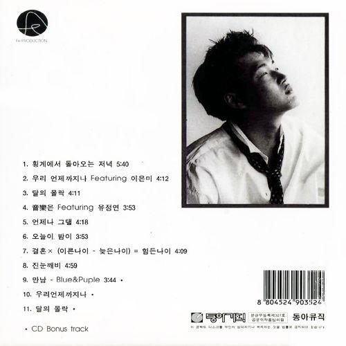 김현철- 오늘 이 밤이 & 진눈깨비 (횡계에서 돌아오..
