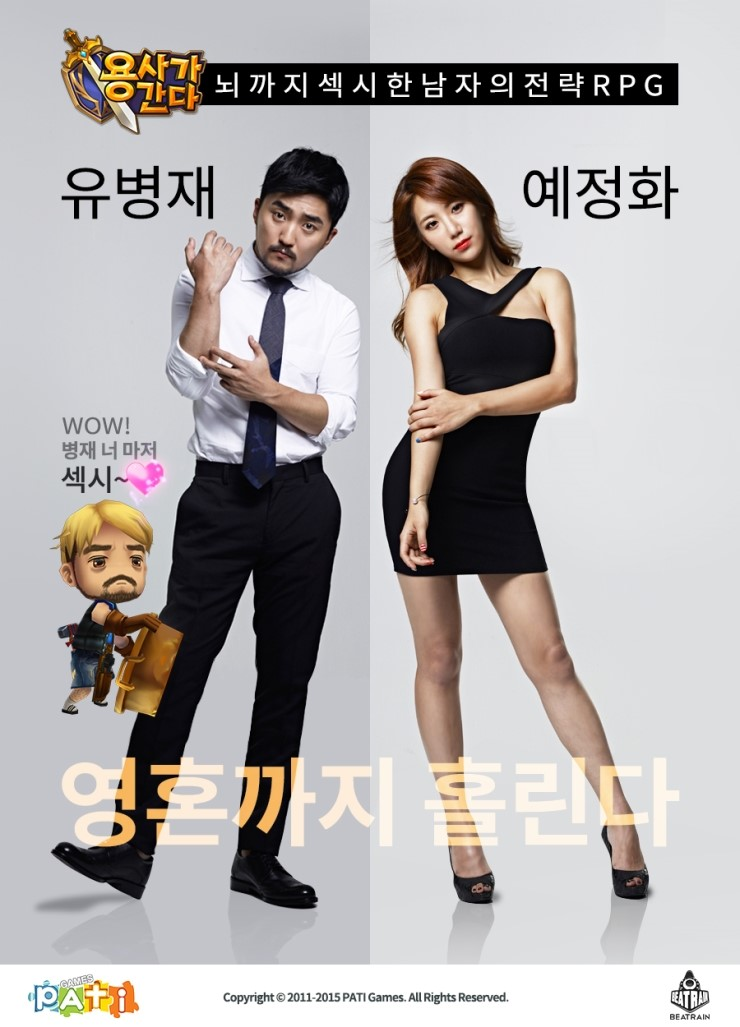 [예정화] 파티게임즈 '용사가간다' 홍보모델 발탁