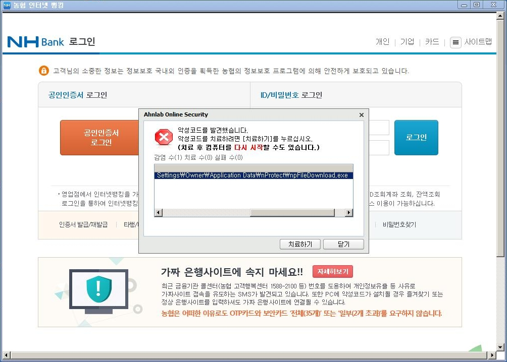 Ahnlab Online Security, 농협 nProtect 악..