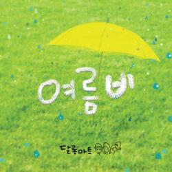 달롱마트-여름비[듣기/가사]