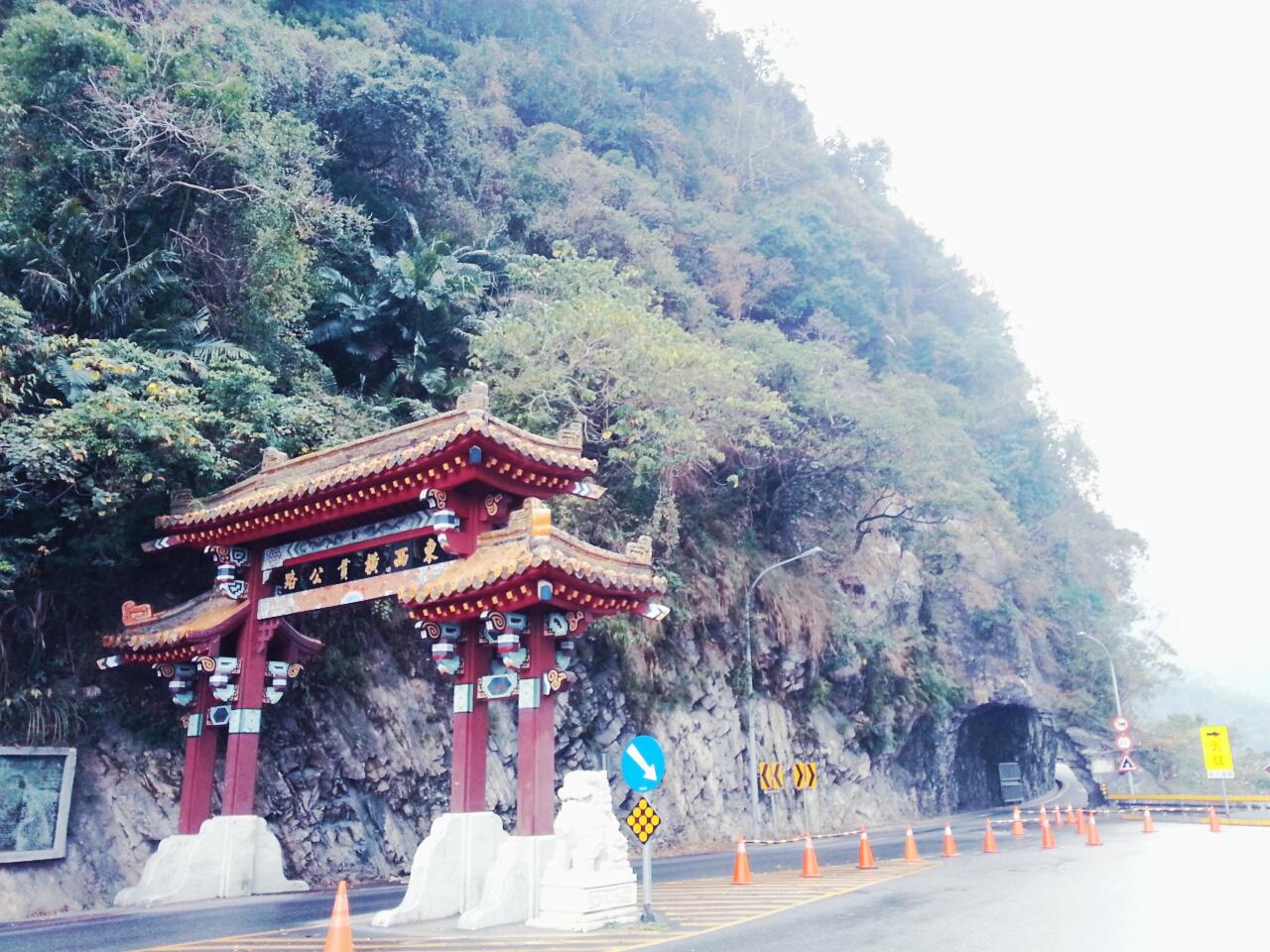 대만여행 4일차 - 화련, 타이루거협곡