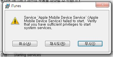 [아이튠즈] Apple mobile device service 설..