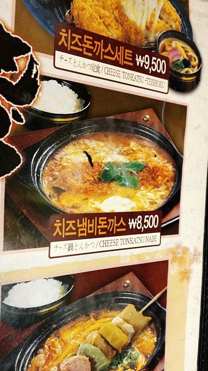 """코엑스 일본라멘,돈까스맛집 """"기소야"""""""