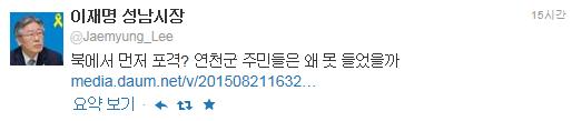 북한의 비민족적 포격 도발과 남한의 반민족적 종북..