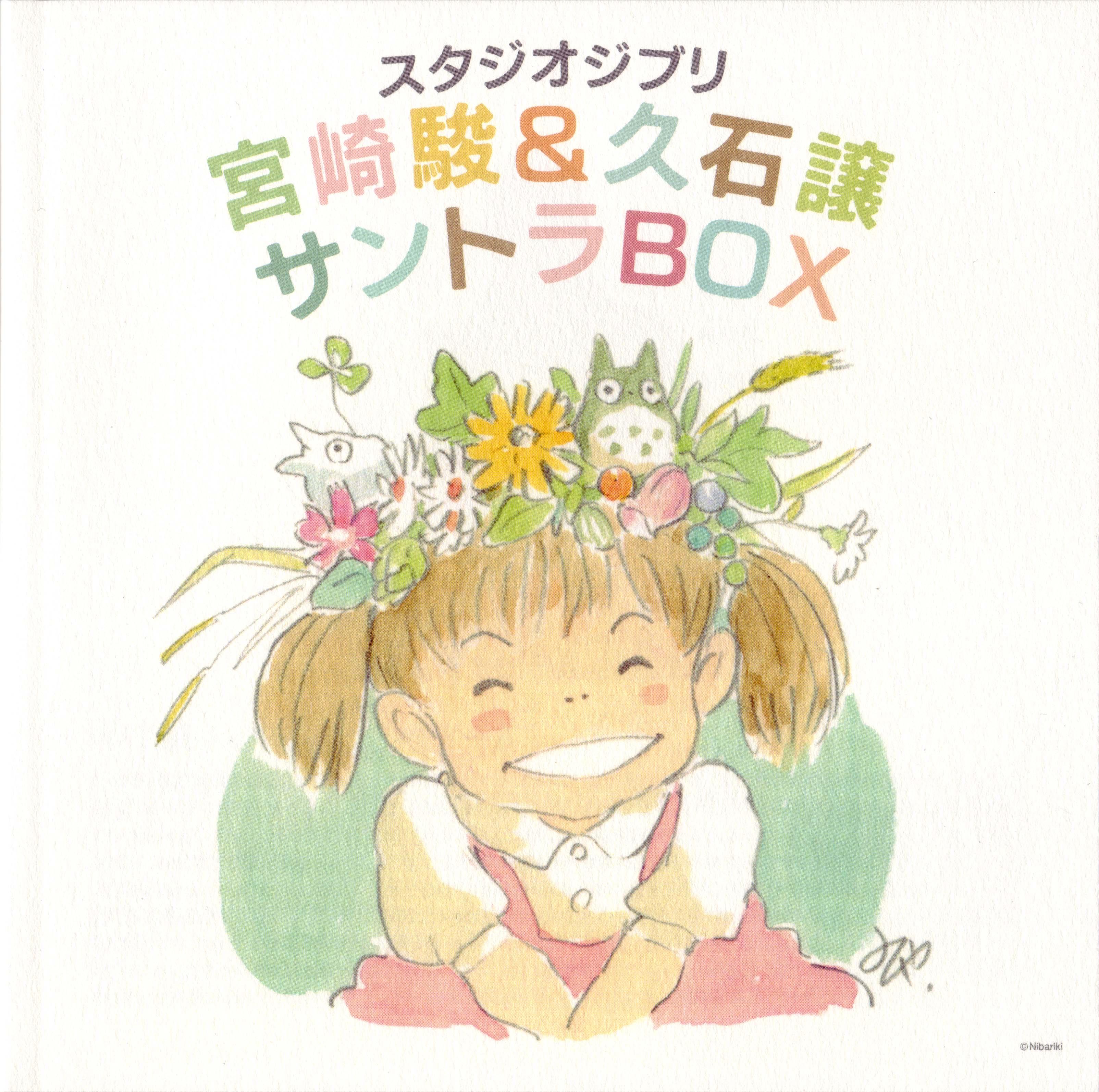 Studio Ghibli 'Hayao Miyazaki & Joe Hisaish..