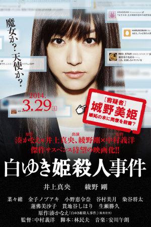 백설공주 살인사건 白ゆき姫殺人事件 (2014)