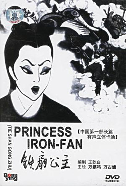철선공주(鐵扇公主.1941)