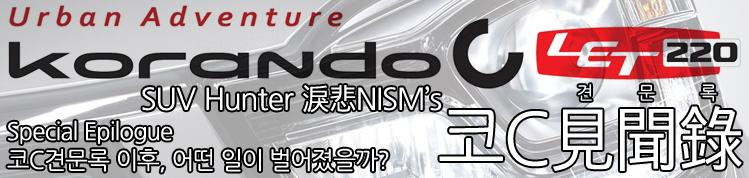 2015.09.10 - 코C見聞錄 Special Epilogue - 코..