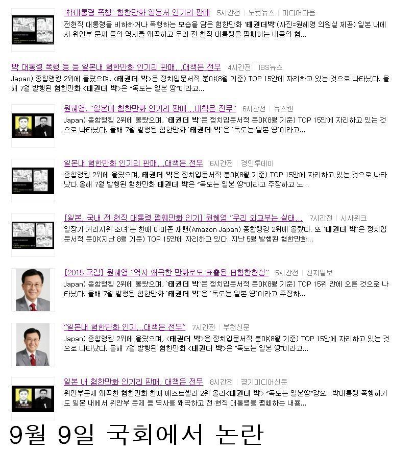태권더 박은 혐한 만화인가? 이미지 클릭시 확대됨