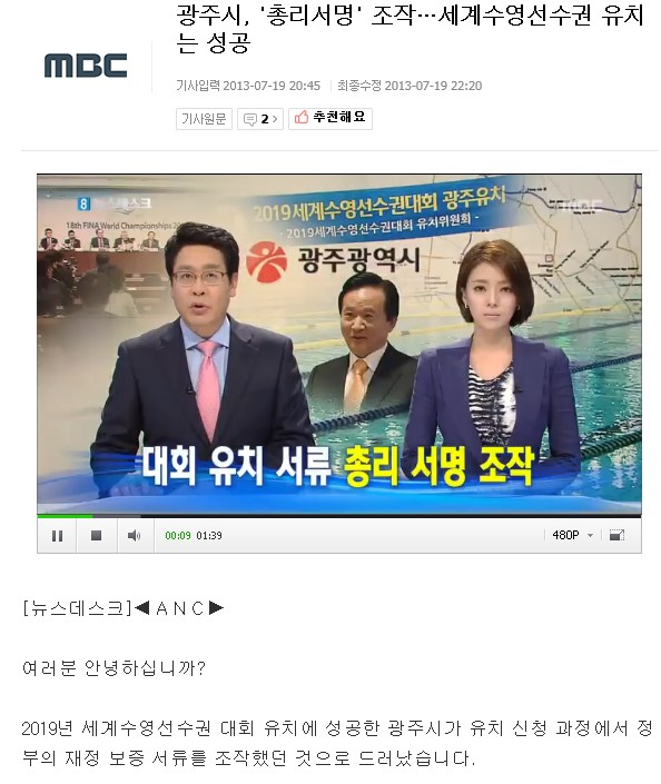 광주 세계수영선수권대회 중앙정부가 지원해야할까?!