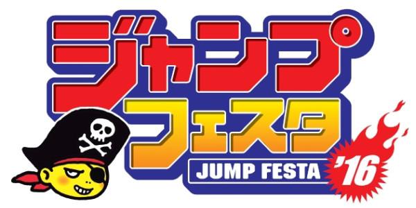 점프 페스타 2016, 2015년 12월 19일과 20일에 개최 예정
