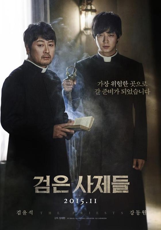 강동원 - 검은 사제들