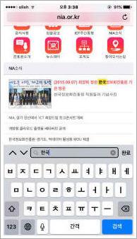 키보드 위에 텍스트 필드가 있고 한국이라고 입력된 모습