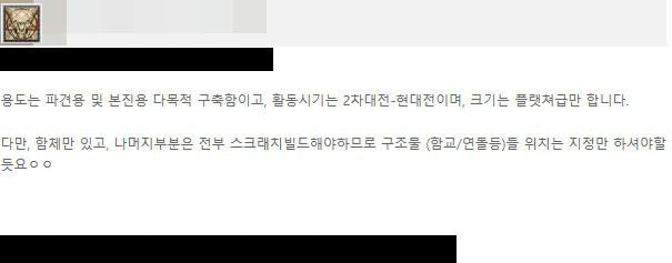 [LVP당 해군함 보고]당군 구축함 (상부구조물..