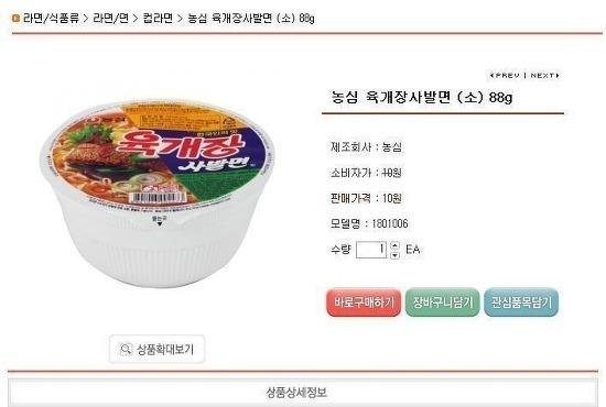 전설의 육개장 사발면 10원 사건