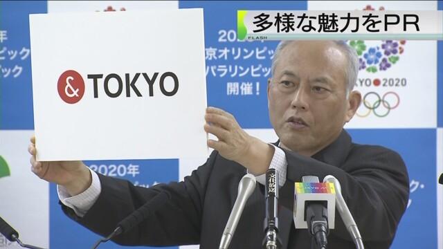 올림픽을 개최하는 도쿄를 알리기위한 도쿄도의 로..