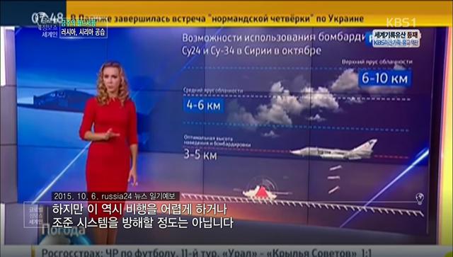 시리아 폭격에 참여한 러시아 Su-34 최신예 폭격 ..