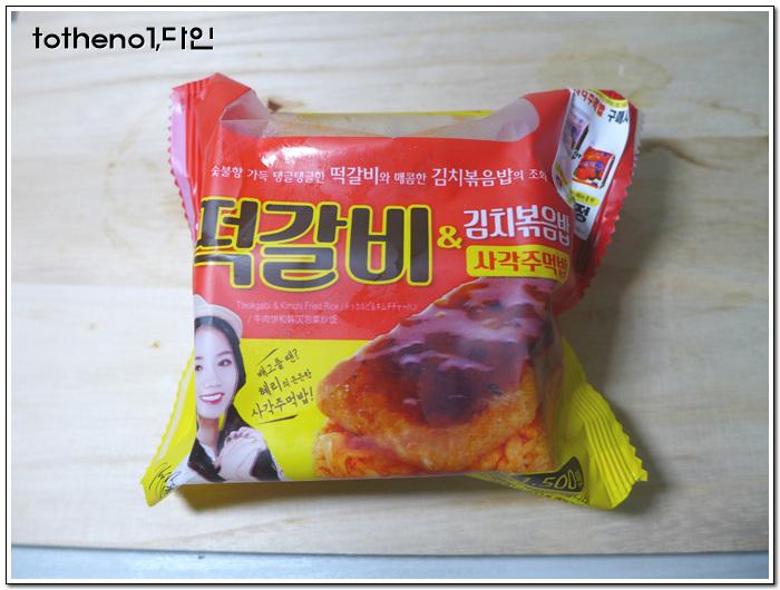 떡갈비 & 김치볶음밥 사각주먹밥[세븐일레븐]