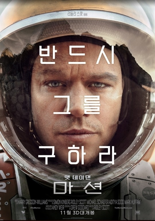마션: 맷 데이먼씨의 화성 농경기