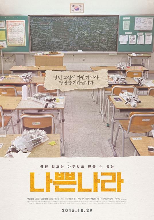 영화 `나쁜 나라` 티저 및 메인 예고편