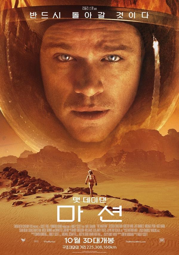 마션(The Martian) - 화성에서 미아가 된 사나이