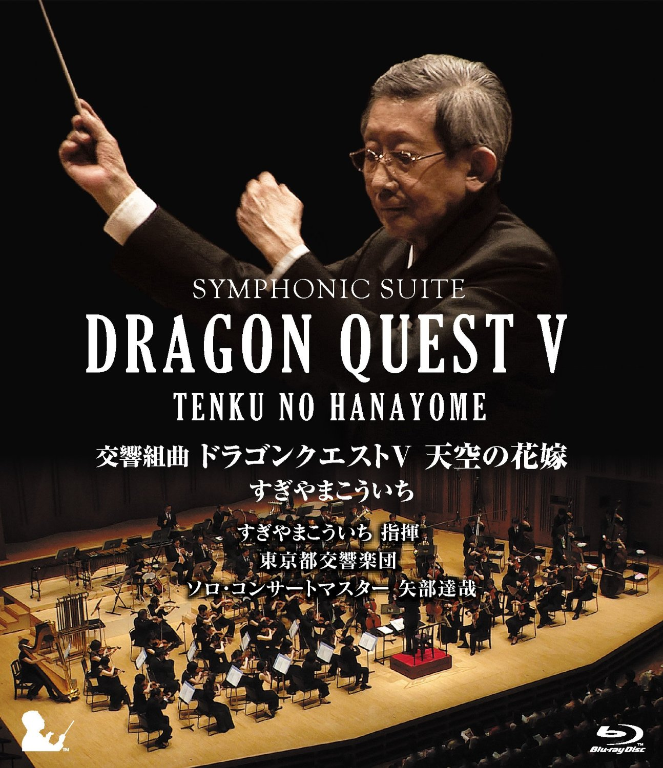 Symphonic Suite Dragon Quest V: Tenku no ..
