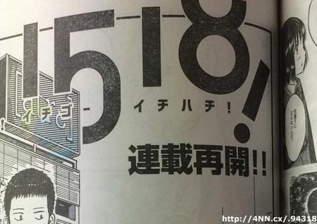 만화가 '아이다 유우'씨의 만화 '1518!' 연재 재개