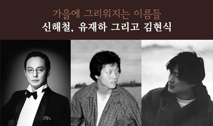 가을에 그리워지는 이름들: 신해철, 유재하, 김현식