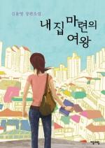 내집 마련의 여왕/김윤영_이런 여류 소설가가 있었다..