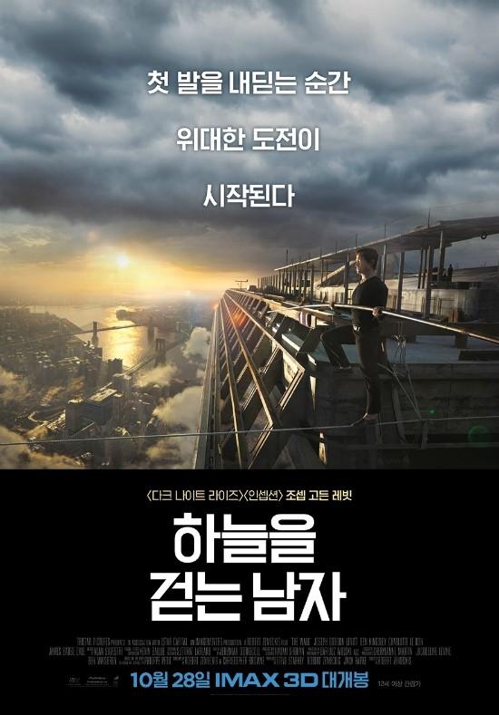 하늘을 걷는 남자 / The Walk (2015년)