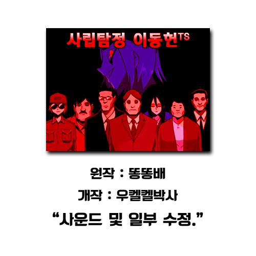 [게임] 사립탐정 이동헌 TS ver.