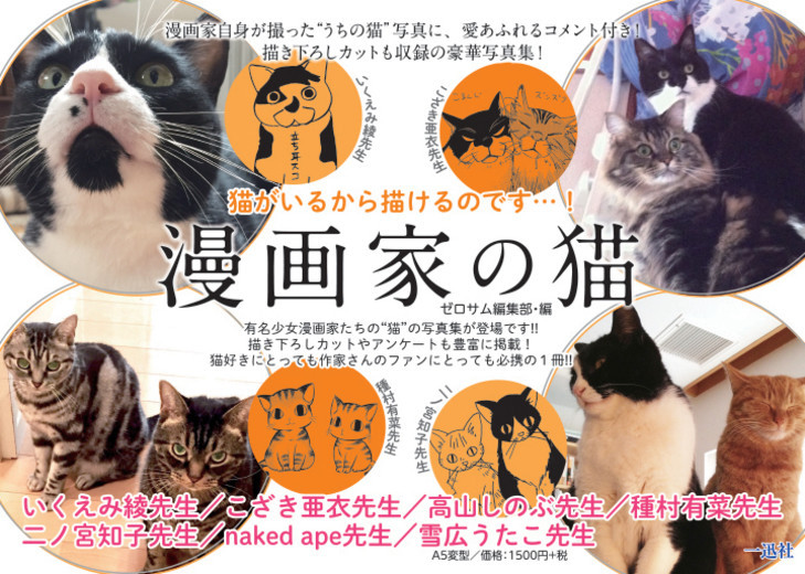 만화가들의 애묘사진집 '만화가의 고양이' 발매