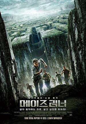 메이즈 러너 The Maze Runner, 2014