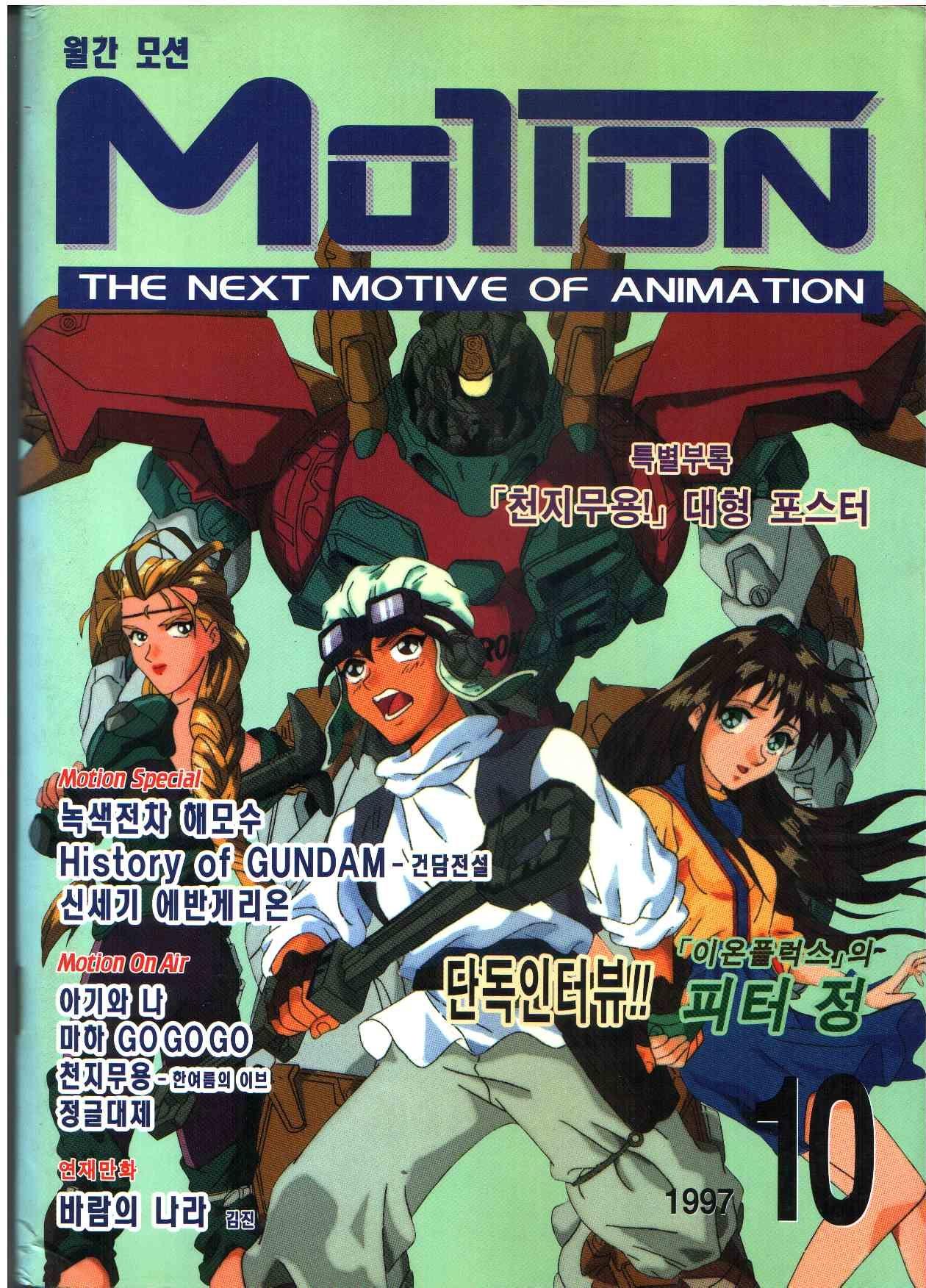 월간 모션 1997년 10월 (제 5 호)
