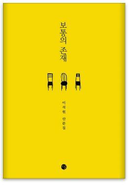 [Book-e] 보통의 존재 - 일상, 보통의 철학