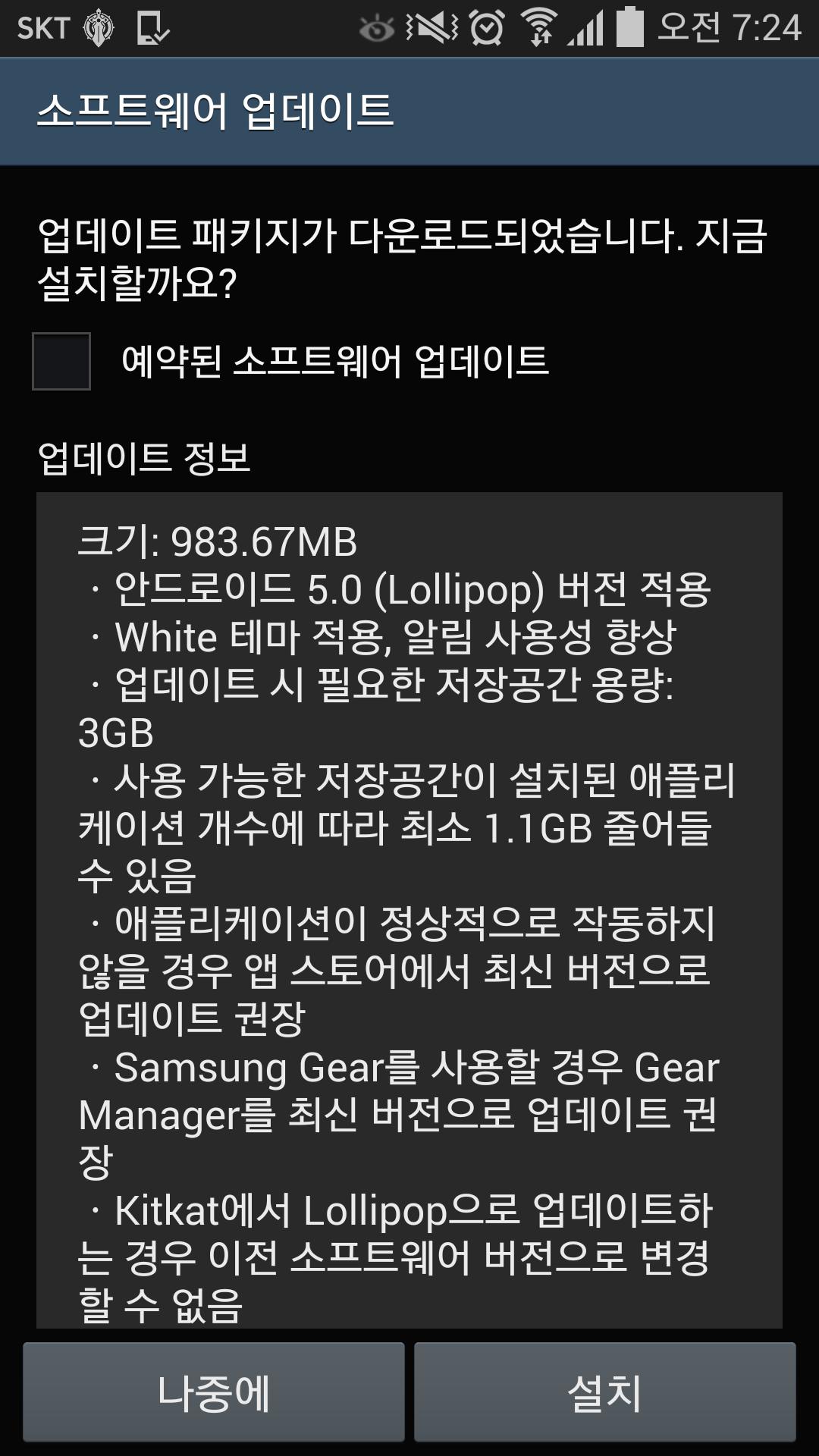 갤럭시 노트3 롤리팝 업데이트.