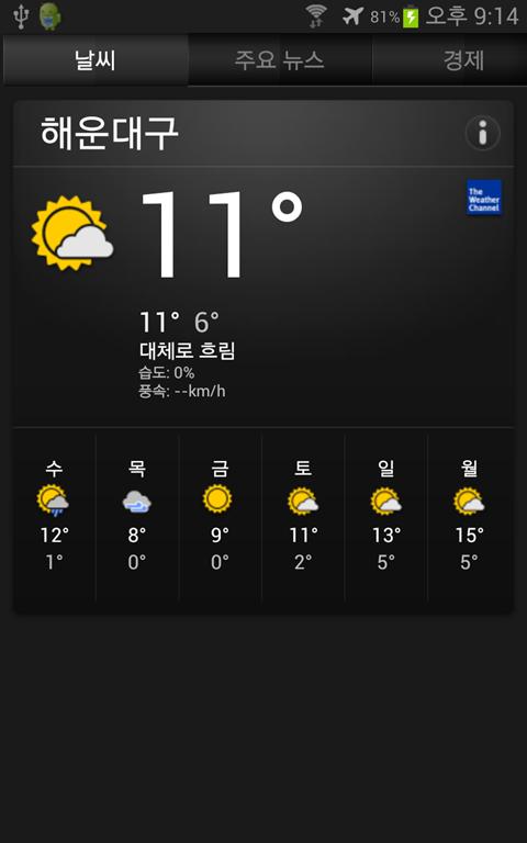 비 오고 기온이 떨어져 추울때 살코기 `순두부찌개`