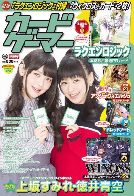 2015년 11월 30일 발매, 카드게이머 Vol.25 표지 사진 공개
