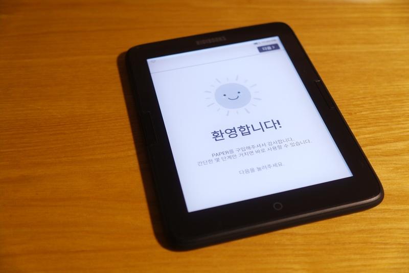 [e-book] 리디북스 페이퍼 라이트