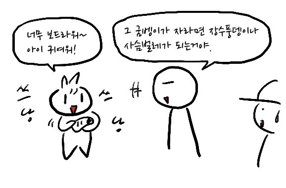 [제204회] 뀨뀨의 육아일기 제203화. 한겨울에 곤..