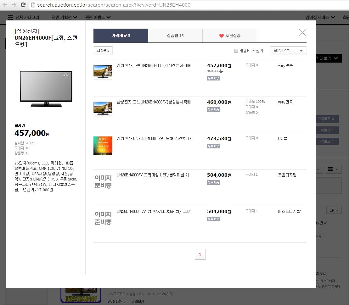 (20151122~25) 삼성전자 26인치 LED TV 구입(UN26E..