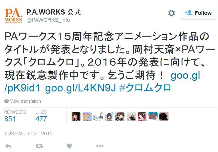 2016년에 나올 P.A.WORKS 15주년 기념 애니메이션..
