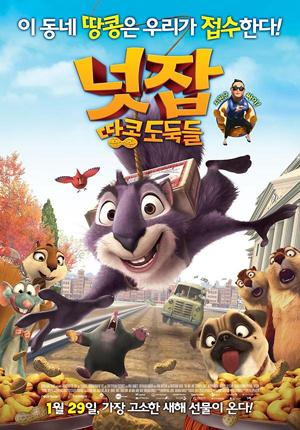 넛잡: 땅콩 도둑들 (Nut Job, 2014)